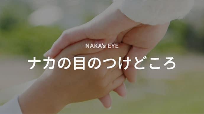ナカの目のつけどころ